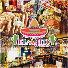 メキシカンバル EL・AJITO