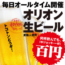 オリオン生がオールタイム100円!