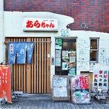 《祇園四条》 京都花月や八坂神社すぐそば!観光の際にもぜひ♪