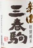 三春駒 特別純米辛口