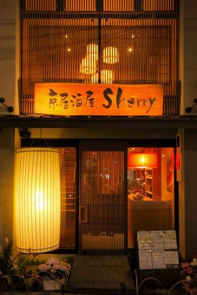 京居酒屋 Sherry  コースの画像
