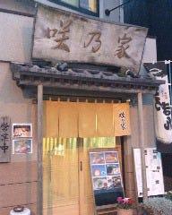 Sakinoya