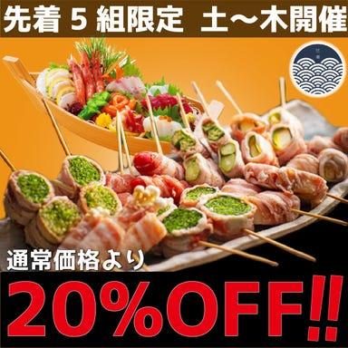 産直鮮魚と47都道府県の日本酒の店 個室 黒潮 品川本店 メニューの画像