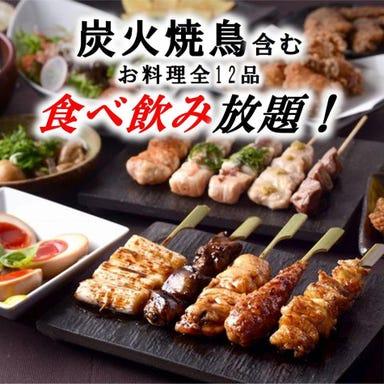 焼鳥とまぐろ食べ放題 全席個室居酒屋 鳥江戸こまち 新橋店 コースの画像