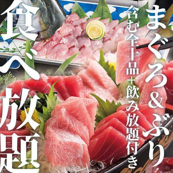 豪華マグロ&ブリ食べ放題4480円!