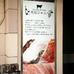 (肉)炙屋ジョニー