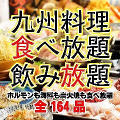 大衆酒場 活魚と九州料理 うまか 京橋駅前店