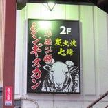 町田でお店をお探しの際はぜひ当店をご利用ください!