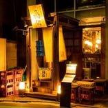 中目黒駅より徒歩3分の隠れ家チックな一軒。