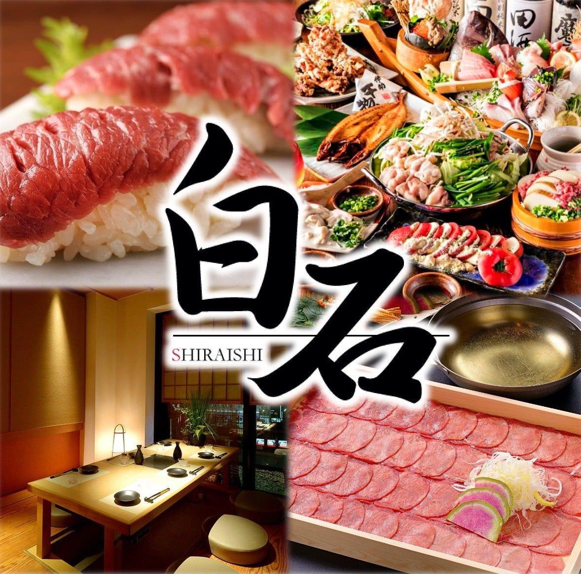 朝どれ鮮魚と和ノ個室 白石〜しらいし〜 静岡駅前店