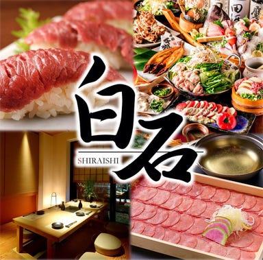 朝どれ鮮魚と和ノ個室 白石~しらいし~ 静岡駅前店 メニューの画像