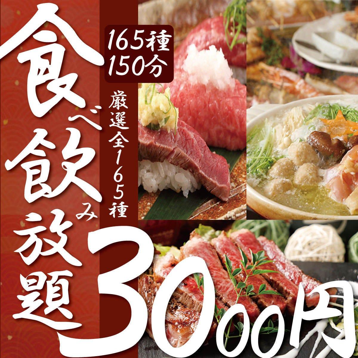 【150種120分食べ放題&飲み放題3300円】