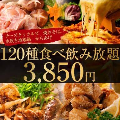 時間無制限 食べ飲み放題 165種 個室居酒屋 とりで梅田店 コースの画像