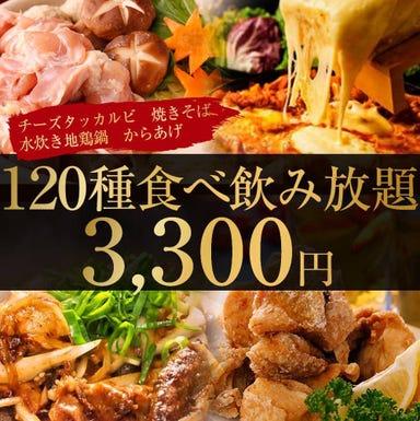 時間無制限 食べ飲み放題 165種 個室居酒屋 とりで梅田店 メニューの画像