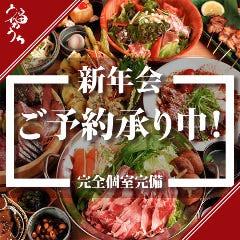 長野個室居酒屋 福わうち 長野駅前店