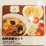 肉野菜麺セット