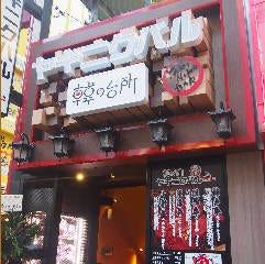 焼肉バル 韓の台所 カドチカ店