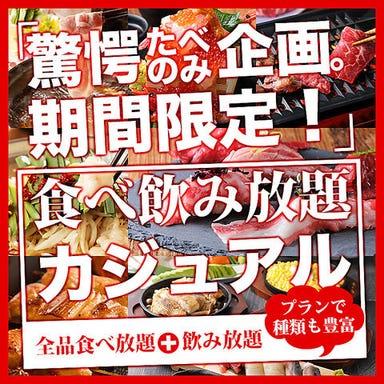贅沢食べ飲み放題&完全個室 鳥楽 本厚木店  コースの画像
