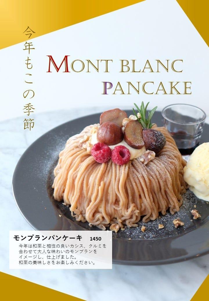 今だけのモンブランパンケーキ人気です! 特製和栗クリームで!