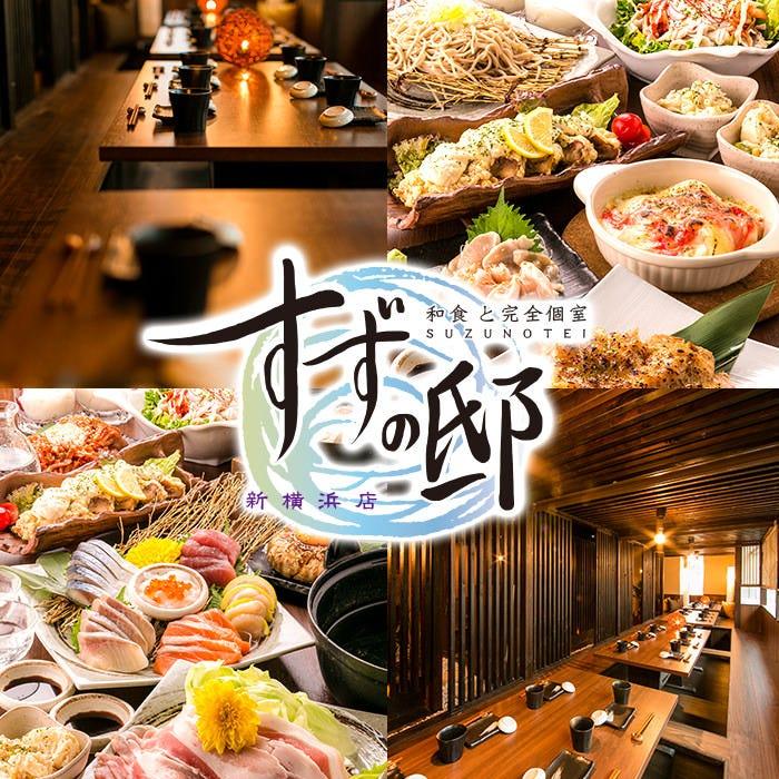 和食と完全個室 すずの邸 新横浜店