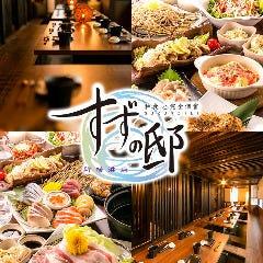 和食と完全個室 すずの邸 新橫濱店