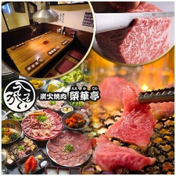 七輪焼肉 榮華亭 阪神尼崎店
