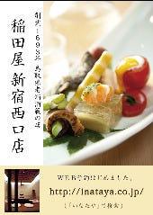 稲田屋 新宿西口店