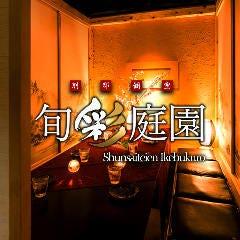 別邸個室 和食居酒屋 旬彩庭園~shunsaiteien~ 池袋店