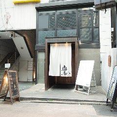 日本酒と地鶏焼き鳥の店 鸞(らん)小倉駅前