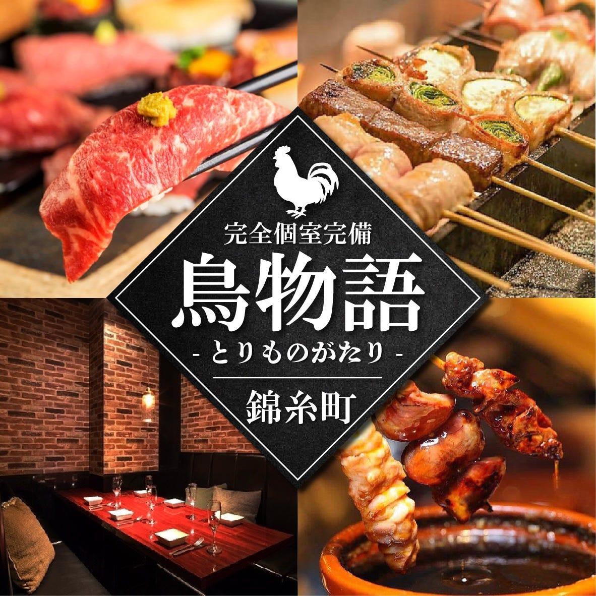 焼き鳥 肉寿司 食べ放題 飲み放題 個室居酒屋 鳥物語 錦糸町店