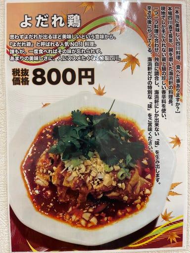 中国料理 海浜軒  メニューの画像