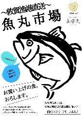 鮮魚と炉端焼き 魚丸