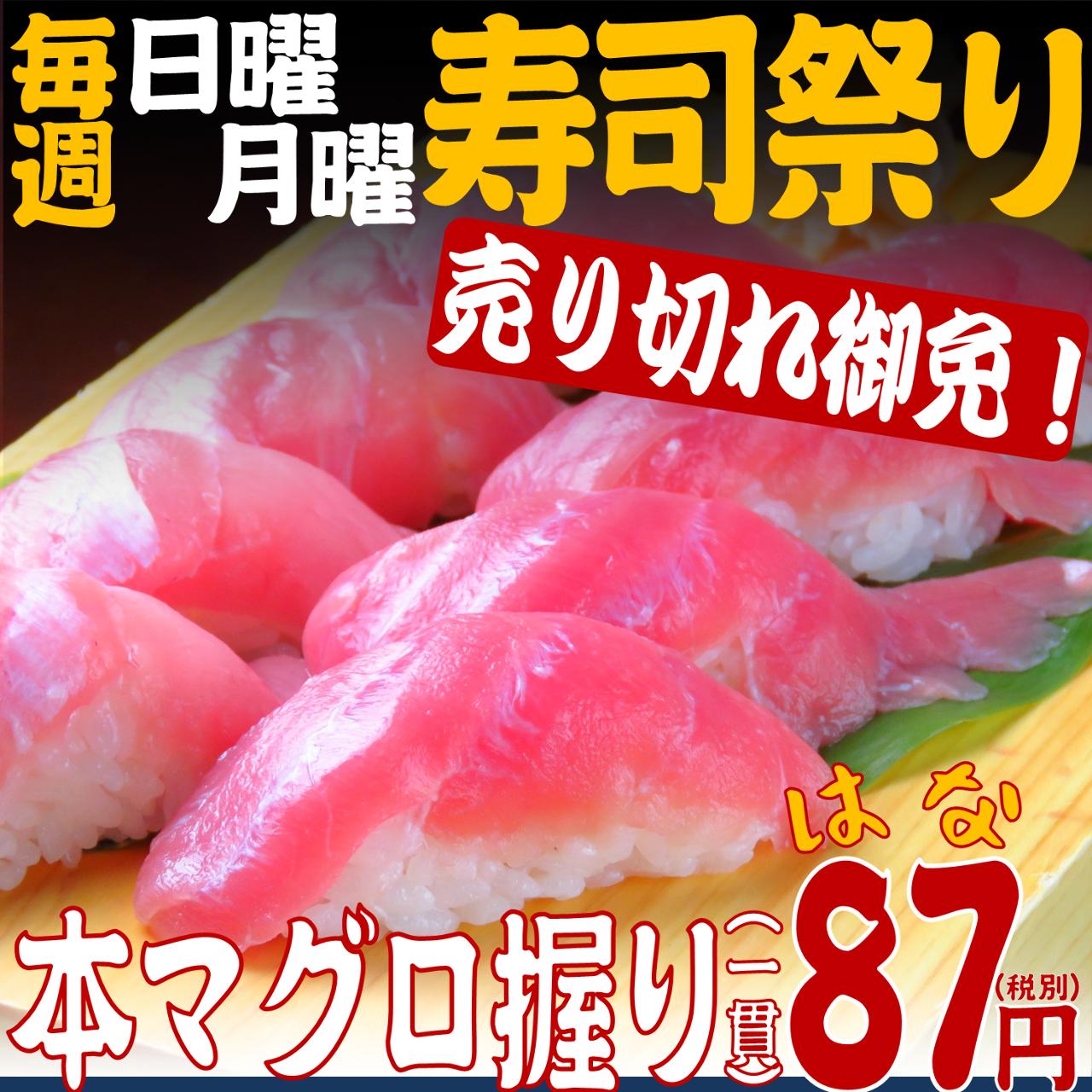 産直居酒屋 花の舞 東中野店