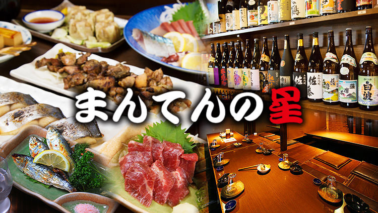 岡山料理と焼酎の店 まんてんの星