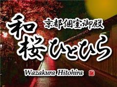 京都 個室居酒屋 和桜ひとひら 京都駅前店