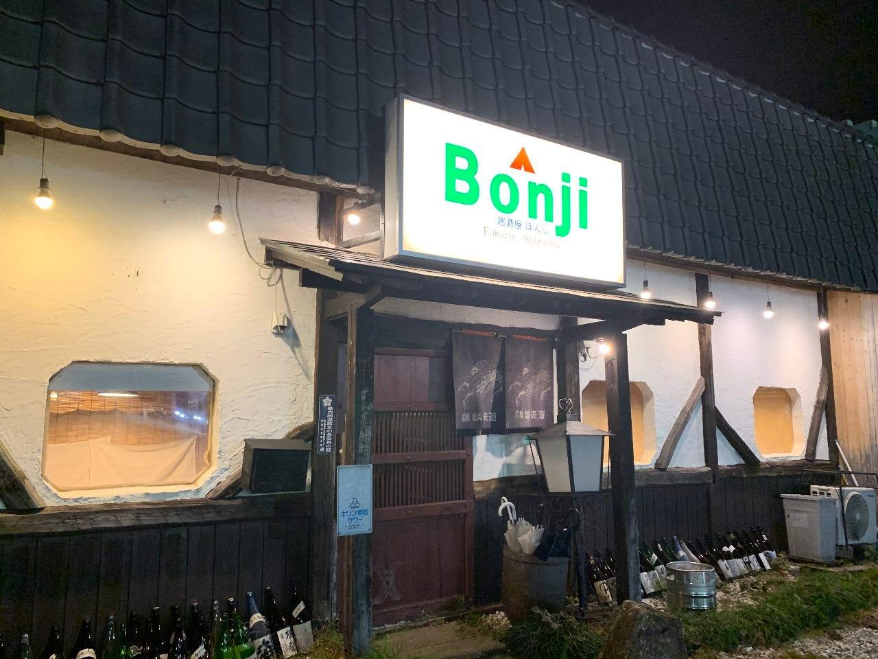 袋井 居酒屋 ぼんじ