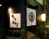 広島 薬研掘の角に佇む和空間。 地物料理と地酒を!!