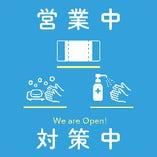 ◆従業員の衛生管理に関する取り組み