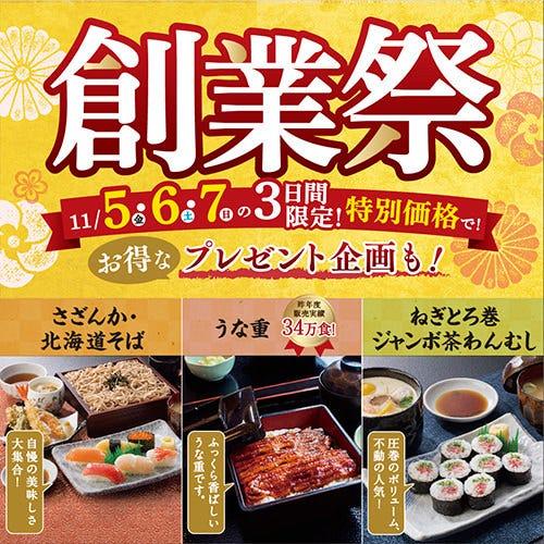 北海道生まれ 和食処とんでん 若松店