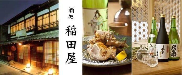 稲田屋 米子店
