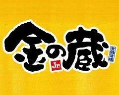 金の蔵Jr. JR和歌山駅前店