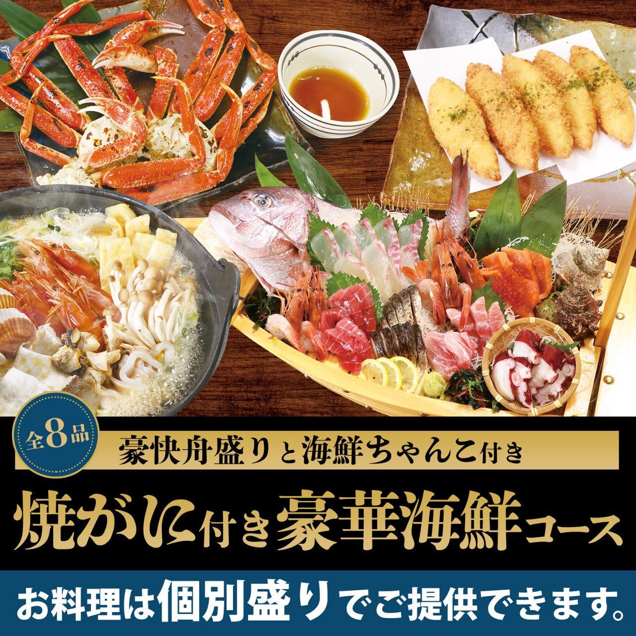 豪快舟盛りと味が選べる海鮮ちゃんこ鍋、焼がに付豪華海鮮コース