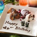 お誕生日や記念日には当店よりデザートプレートをプレゼント♪