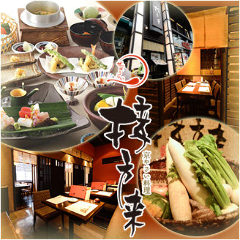 京やさい料理 接方来 京都タワー店