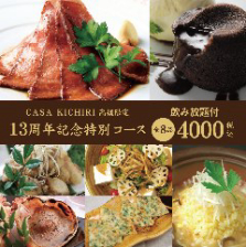 「Go To Eatお食事券利用可能」4,000円(税込)13周年記念特別コース【飲み放題付】