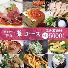 「Go To Eatお食事券利用可能」5000円 (税込) 選りすぐり特選 華コース【飲み放題付】