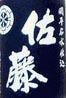 佐藤(黒)