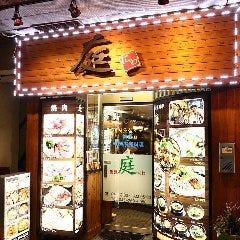 韓国焼肉 庭
