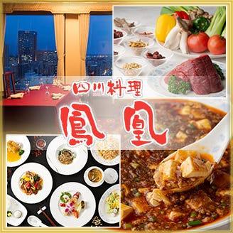四川料理 鳳凰