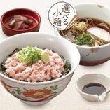まぐろたたき丼小麺